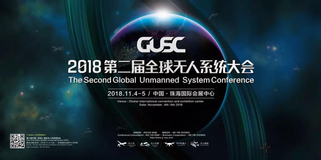 第二届全球无人系统大会在珠召开打造产学研协同创新平台